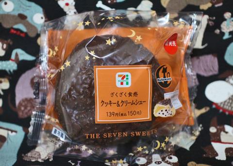 ざくざく食感クッキー&クリームシュー【セブンイレブン】