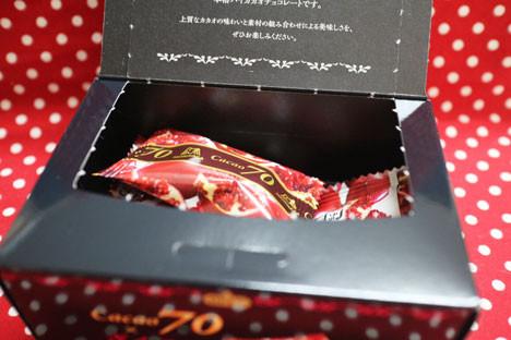 【森永】毎日食べたいチョコレート カカオ70×ざくろ