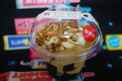 キャラメルマキアートなコーヒーゼリー【セブンイレブン】
