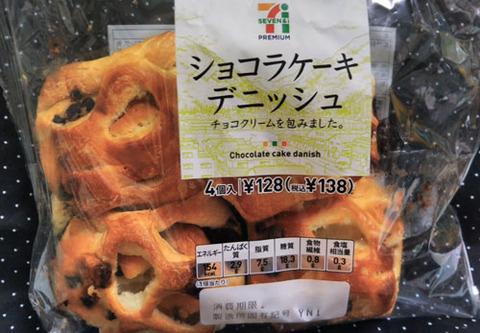ショコラケーキデニッシュ【セブンイレブン】