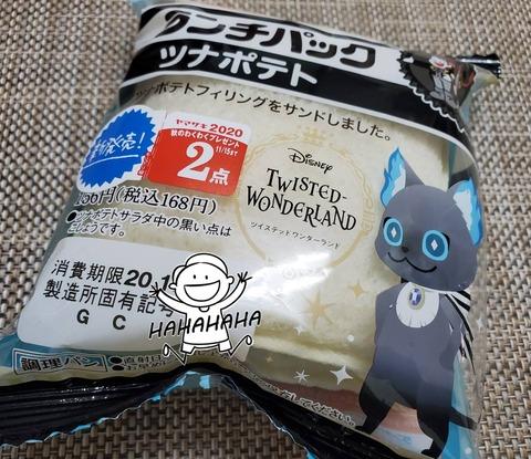ランチパック ツナポテト【山崎製パン】