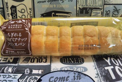 ちぎれるマカダミアナッツ フランスパン【ローソン】