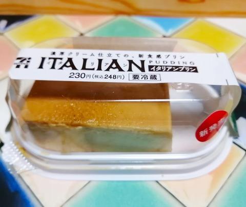 イタリアンプリン【セブンイレブン】