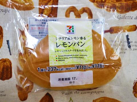 シチリア産レモン香るレモンパン【セブンイレブン】