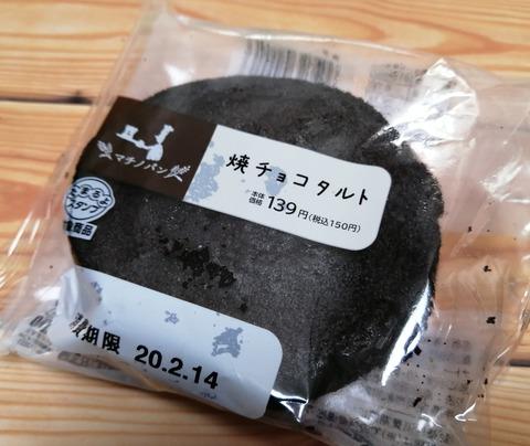 焼チョコタルト【マチノパン】