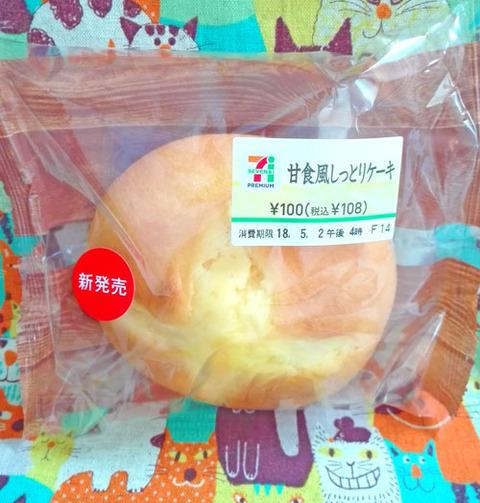 甘食風しっとりケーキ【セブンイレブン】