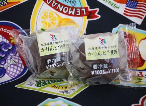 かりんとう饅頭【セブンイレブン】