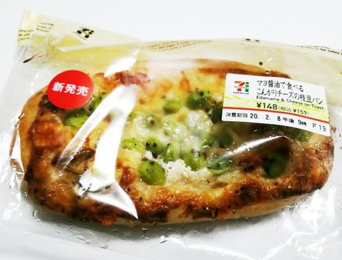 マヨ醤油で食べるこんがりチーズの枝豆パン