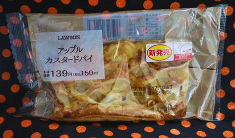 アップルカスタードパイ【ローソン】