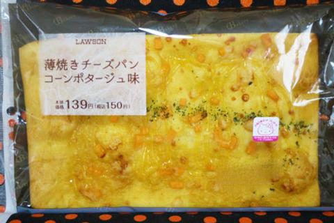 薄焼きチーズパン コーンポタージュ味【ローソン】