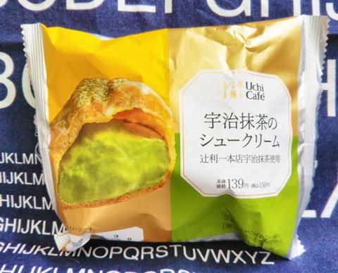 宇治抹茶のシュークリーム【ローソン】