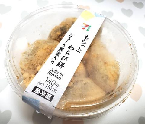もちっとわらび餅【セブンイレブン】
