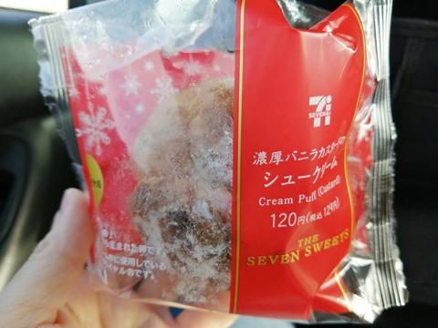 濃厚バニラカスタードのシュークリーム【セブンイレブン】