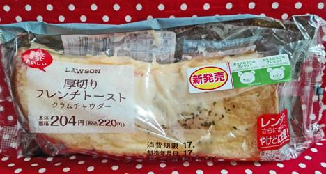 【ローソン】厚切りフレンチトースト クラムチャウダー