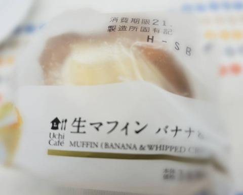 Uchi Cafe' 生マフィン バナナ&ホイップ【ローソン】