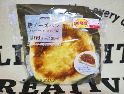 焼チーズパン(カマンベールチーズクリーム)【ローソン】