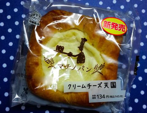 クリームチーズ天国【ローソン】