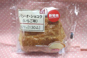 パン・オ・ショコラ(いちご味)