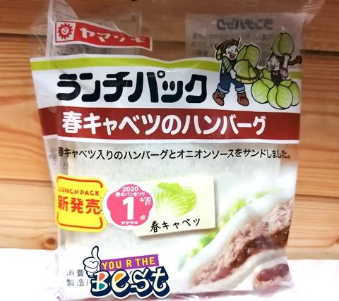 ランチパック 春キャベツのハンバーグ【山崎製パン】