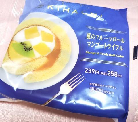 夏のフルーツロール マンゴートライフル【ファミリーマート】