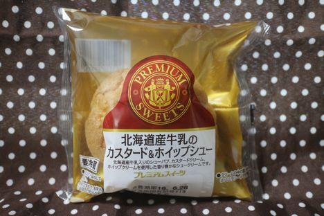 北海道牛乳のカスタード&ホイップシュー