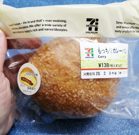 もっちりカレーパン【セブンイレブン】