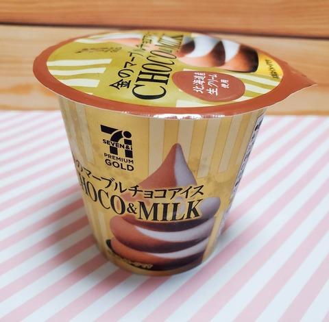 金のマーブルチョコアイス【セブンイレブン】