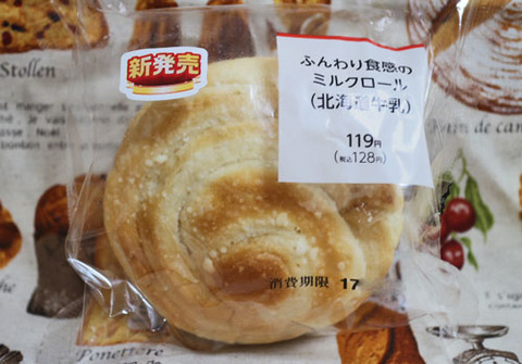 ふんわり食感のミルクロール(北海道牛乳)