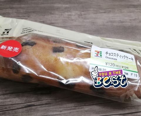 チョコスティックケーキ【セブンイレブン】