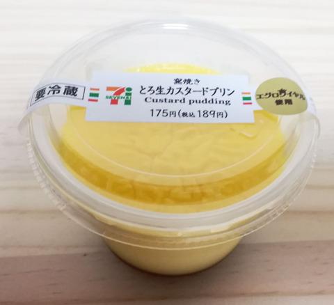 窯焼きとろ生カスタードプリン【セブンイレブン】