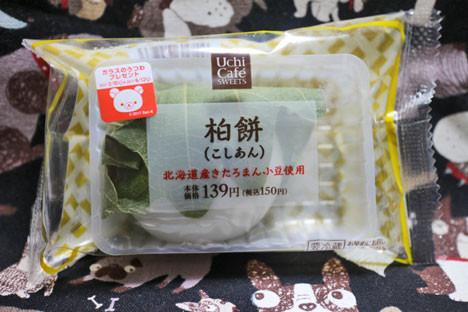 【ローソン】柏餅(こしあん)