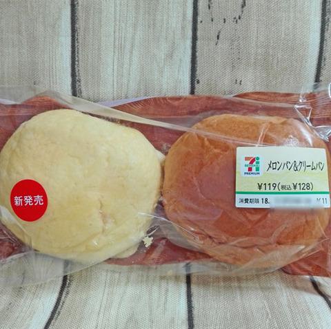 メロンパン&クリームパン【セブンイレブン】