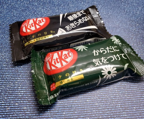 KitKat オトナの甘さ