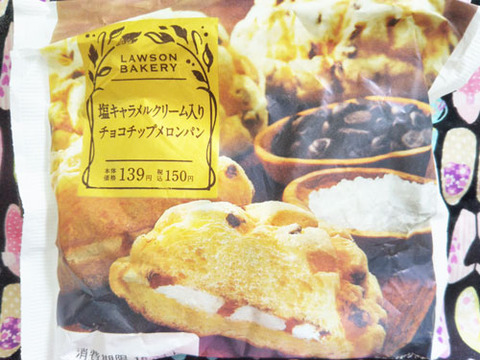 塩キャラメルクリーム入り チョコチップメロンパン【ローソン】