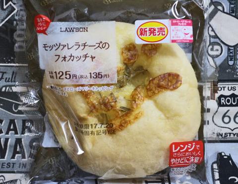 モッツァレラチーズのフォカッチャ【ローソン】