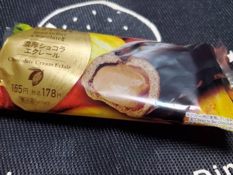 濃厚ショコラエクレール【ファミリーマート】