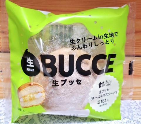 生ブッセ(チーズ&カスタード)【ローソン】