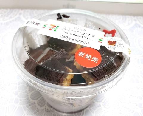 ひとくちガトーショコラ【セブンイレブン】
