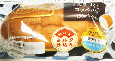 ミルクづくしコッペパン【ファミリーマート】