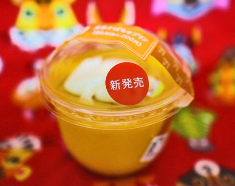 濃厚かぼちゃプリン【セブンイレブン】