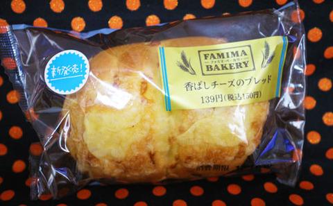 香ばしチーズのブレッド【ファミリーマート】