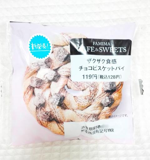 ザクザク食感チョコビスケットパイ【ファミリーマート】