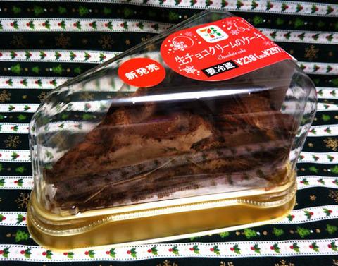 生チョコクリームのケーキ【セブンイレブン】