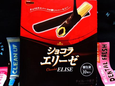 ショコラ エリーゼ【ブルボン】