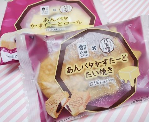 Uchi Cafe' SWEETS 八天堂 あんバタかすたーどたい焼き