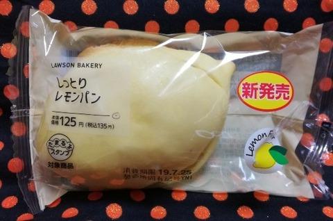 しっとりレモンパン【ローソン】