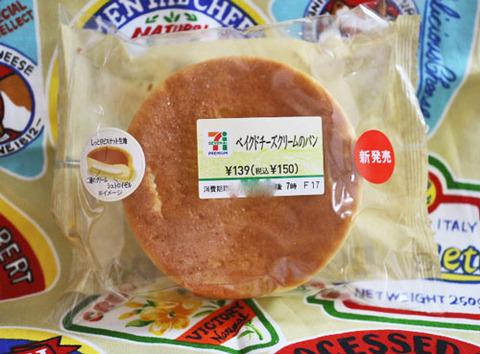 ベイクドチーズクリームのパン