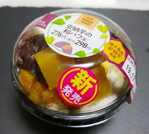 安納芋の和パフェ【ファミリーマート】