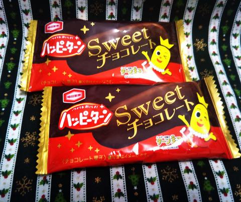 ハッピーターンSweetチョコレート【亀田製菓】