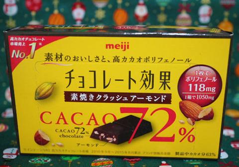 明治 チョコレート効果72%素焼きクラッシュアーモンド